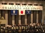 全国高校剣道大会 山内旗(東京)