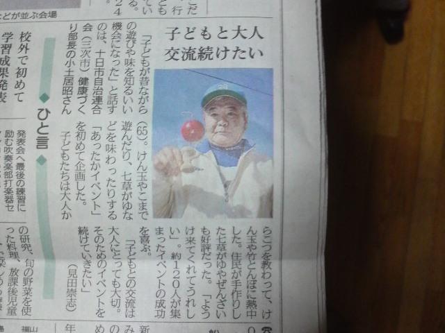 新聞に掲載・あったかイベント画像