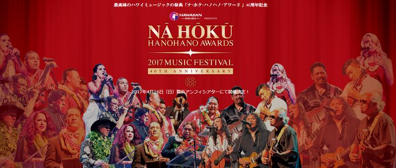 New★ナ・ホク・ハノハノ・アワード 2017画像