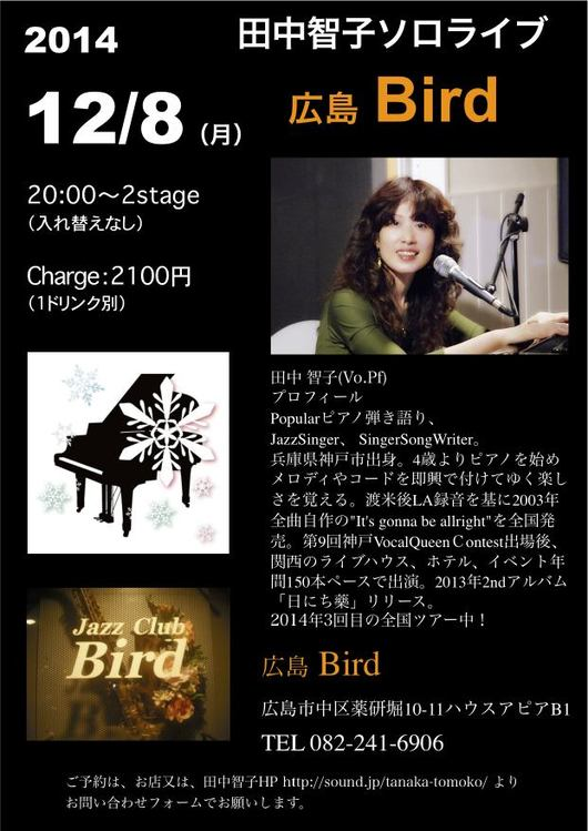12月8(月)  田中智子(Vo)live画像