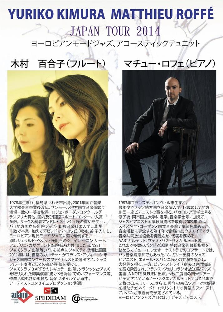 12月19日(金)木村百合子デュオ ジャパンツアー2014  画像