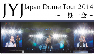 JYJ Japan Dome Tour ~一期一画像