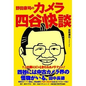 ☆ 中古カメラ:アローカメラ&我楽多屋、野田社長本面白そう他 5本発見しました。画像