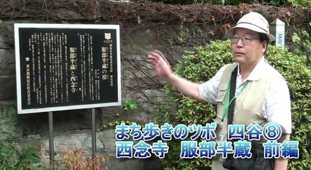 ☆ 四谷まち歩きのツボ  地元ガイドさんによる四谷まち歩きの入門編 四谷南寺町 動画9本発見しました。画像