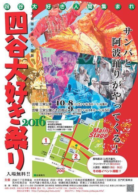 四谷大好き祭り2016画像