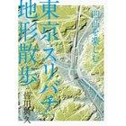 凹凸を楽しむ 東京「スリバチ」地形散歩 皆川 典久