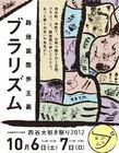 四谷大好き祭り2012 HP