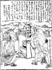 江戸初期のそば売り 四谷伝馬町 太田屋定五郎