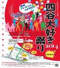 四谷大好き祭り2014