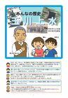 「四谷まち歩き」の活動から小冊子『みんなの歴史 玉川上水』ができました。