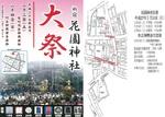 お祭り 東京新宿鎮座 花園神社大祭 町会神輿連合渡御