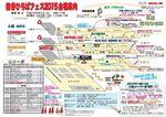 「四谷ひろばフェス2015」〜手をつないで多世代交流〜