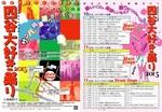四谷大好き祭り2015
