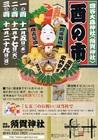 酉の市 須賀神社