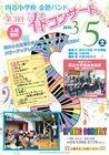 四谷小金管バンド春コンサート