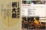例大祭 須賀神社