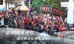 お祭り 須賀神社例大祭本社神輿渡御の様子です