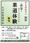 茶道体験教室 「抹茶を点ててみませんか」 大日本茶道学会