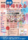 四谷納涼踊り大会 第20回
