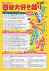 四谷大好き祭り2016 出演プログラムです