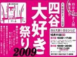 四谷大好き祭り2009