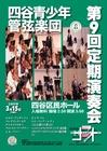 四谷青少年管弦楽団