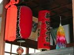 於岩稲荷神社