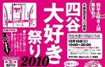 四谷大好き祭り2010
