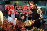 内藤八つ房の七色唐がらし 調合実演販売 2010 動画
