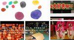 四谷大好き祭り2010 動画