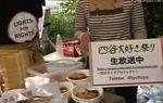 四谷大好き祭り2010 実況放送 動画