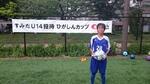 2015 U14 ひがしんカップ