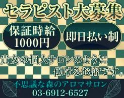 只今最低保証時給2,000円!!画像