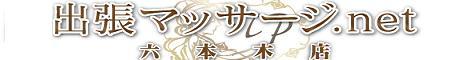 東京出張マッサージ.net