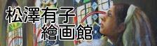松澤有子繪画館